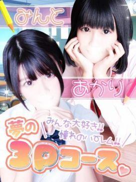 あかり&みんと(3Pコース)|舐めたくてグループ~もっと欲しいの学園~金沢校で評判の女の子