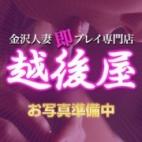 渡辺(わたなべ)|激安!特濃 汁まみれ 越後屋 金沢 - 金沢風俗