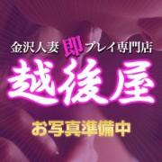 関原(せきはら)|激安!特濃 汁まみれ 越後屋 金沢 - 金沢風俗
