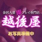 作間(さくま)|激安!特濃 汁まみれ 越後屋 金沢 - 金沢風俗