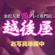 杉(すぎ)|激安!特濃 汁まみれ 越後屋 金沢 - 金沢風俗