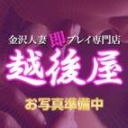 斉木(さいき)|激安!特濃 汁まみれ 越後屋 金沢 - 金沢風俗