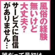 「①初めての女性の方」08/17(金) 16:02 | 金沢性感回春アロマSpaのお得なニュース