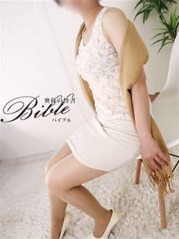 体験美熟女◆真子◆ | BIBLEバイブル~奥様の性書~ - 上田・佐久風俗