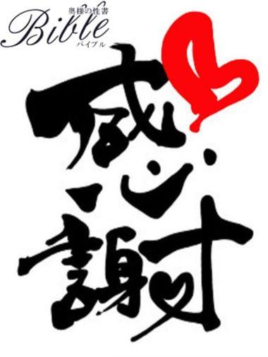★お客様大感謝祭★|BIBLEバイブル~奥様の性書~ - 上田・佐久風俗