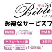 「☆バイブル インフォメーション☆」08/26(月) 00:00   BIBLEバイブル~奥様の性書~のお得なニュース
