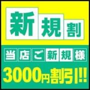 ¥3000-OFF♡BIBLE~奥様の性書~ご新規様割引実施中♡|BIBLEバイブル~奥様の性書~