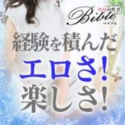 ☆~BIBLE 美熟女コース~☆お薦め♡お得なコースですよ! BIBLEバイブル~奥様の性書~