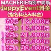 「★激安MACHERIE特別祭★☆8月18日(土)開催★」08/18(土) 13:35   Macherie(マシェリ)のお得なニュース