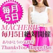 「♪Thank You Day♪ ♪開催♪」10/05(金) 21:07 | Macherie(マシェリ)のお得なニュース