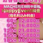 「♪今週★10月19日(金)・20日(土)は・・・♪ 」10/20(土) 22:58 | Macherie(マシェリ)のお得なニュース