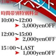 「★日曜日時間帯別 TimeService開催★」10/21(日) 11:44 | Macherie(マシェリ)のお得なニュース