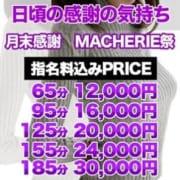 「月末恒例★MACHERIE祭★開催!!」11/27(火) 13:03 | Macherie(マシェリ)のお得なニュース