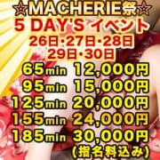 「 2018年★大・大・大感謝祭★開催!!」12/29(土) 11:42 | Macherie(マシェリ)のお得なニュース
