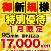 「★♪ご新規様 95min 17,000yen♪★」01/20(日) 10:18 | Macherie(マシェリ)のお得なニュース
