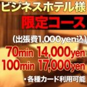 ★ビジネス ホテルご案内★ Macherie(マシェリ)
