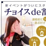 「チョイスde割引!!」01/23(水) 22:34 | デリヘルヘブン長野店のお得なニュース