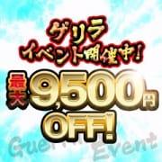 ゲリライベント!最大9500円分お得♪ デリヘルヘブン長野店