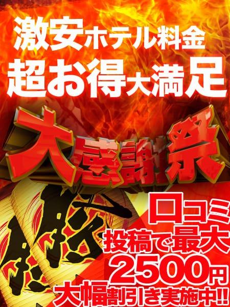 吉川みれい[超敏感☆洪水状態](人妻華道 諏訪店)のプロフ写真7枚目