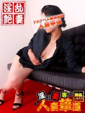 亜紀-あき-[鉄板超絶人気奥様]|人妻華道 諏訪店で評判の女の子