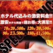 「お得なホテル代込みプラン実施中」01/23(水) 09:19   人妻華道 諏訪店のお得なニュース