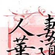 「★≪当日利用≫最終受付21時迄割引★」01/14(火) 19:33   人妻華道 上田店のお得なニュース