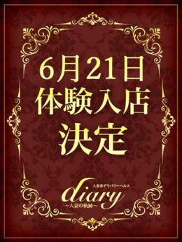 かんな/体験細身 | diary~人妻の軌跡 - 長野・飯山風俗