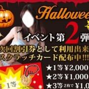 「☆ハロウィンイベント☆第2弾!!開始!!」10/21(日) 22:53 | 甲府人妻隊のお得なニュース