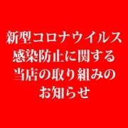 「新型コロナウイルス感染防止に関する当店の取り組みのお知らせ」05/26(火) 17:35 | 甲府人妻隊のお得なニュース