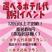 「選べるホテル代割引イベント!開始!!」08/02(月) 17:00 | 甲府人妻隊のお得なニュース