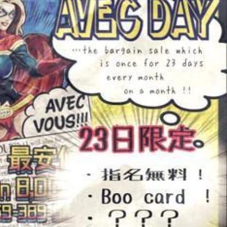 「♡毎月23日♡」12/10(日) 10:12 | avec vousのお得なニュース