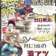 「♡毎月23日♡」04/06(金) 08:39 | avec vousのお得なニュース