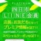 PLATINUM 四日市店の速報写真