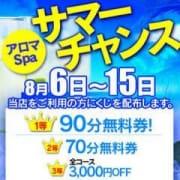 「真夏のサマーチャンス開催」08/05(日) 19:48 | 四日市性感回春アロマSpaのお得なニュース