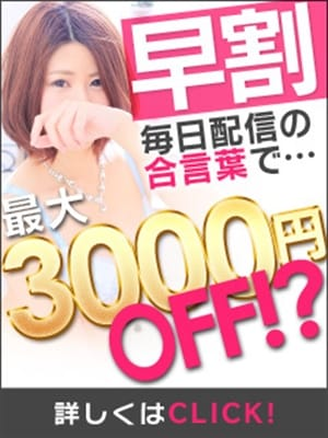 ※早割※3000円OFF?!|浜松性感回春アロマSpa - 浜松・静岡西部風俗