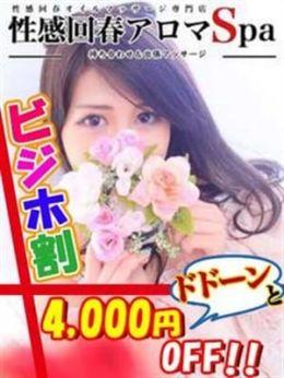 ビジホ4000円割引き! | 浜松性感回春アロマSpa - 浜松・静岡西部風俗