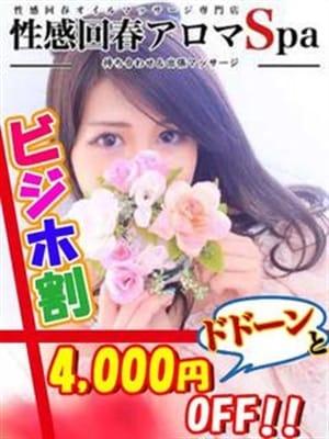 ビジホ4000円割引き!|浜松性感回春アロマSpa - 浜松・静岡西部風俗