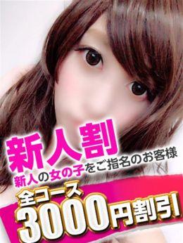 そら 新人3000円OFF | 浜松性感回春アロマSpa - 浜松・静岡西部風俗