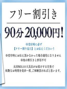 フリー割引 | 日本人の素人ギャルっ娘店 L&M - 太田風俗