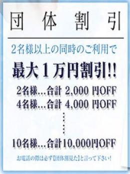 団体割引 | 日本人の素人ギャルっ娘店 L&M - 太田風俗