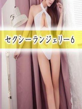 ★無料コスプレ★(6~10)|ミセスLoveで評判の女の子