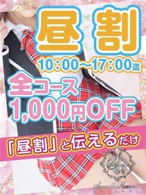 昼割1000円OFF|セブンスヘブン - 宇都宮風俗