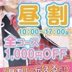 昼割1000円OFF