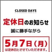 「5/7月曜日 本日は定休日です」09/09(日) 17:02 | 治療院.NET宇都宮店のお得なニュース