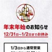 「年末年始のお知らせ」12/31(月) 01:33 | 治療院.NET宇都宮店のお得なニュース