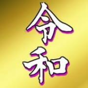 「「令和」赤字覚悟のキャンペーン開催!」04/19(金) 12:16 | 郡山人妻隊のお得なニュース