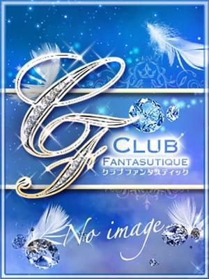 ☆なつき☆|Club Fantastic - 郡山風俗