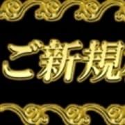「☆ご新規様特別割引☆」06/04(木) 00:05 | Club Fantasticのお得なニュース