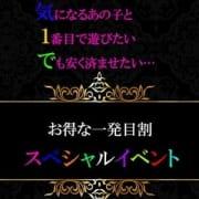 「☆お得な一発目割☆ 」06/04(木) 00:06 | Club Fantasticのお得なニュース