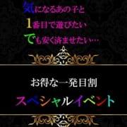 「☆お得な一発目割☆ 」09/30(水) 00:06 | Club Fantasticのお得なニュース